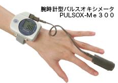 腕時計型パルスオキシメータPULSOX-Me300